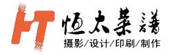 北京恒太菜谱设计制作中心